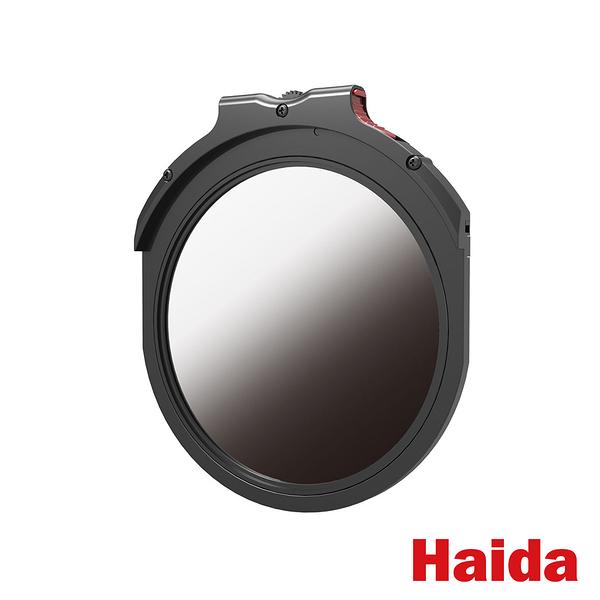 Haida 海大 M10 Drop-in 快插式 圓形濾鏡 漸層 ND濾鏡 ND0.9 快速抽換 免旋轉 公司貨 HD4477