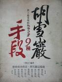【書寶二手書T5/財經企管_ZAN】胡雪巖的九種手段_丁修山