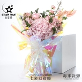 10張 幻彩膜鮮花包裝紙鐳射彩色透明花藝包花紙花束材料【毒家貨源】