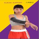 護具 涼感排汗鈦紫色護肘 GoAround  高彈力激能3D壓縮護肘(1入)醫療護具 排汗護肘  肘部支撐保護