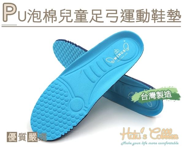 糊塗鞋匠 優質鞋材 C161 PU泡棉兒童足弓運動鞋墊 台灣製造 PU foam材質 足弓支撐