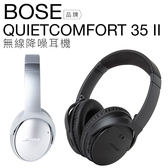 BOSE 抗噪耳罩式耳機 QuietComfort QC35 II 最強降噪 藍芽 【邏思保固一年】