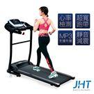 加贈跑步機專用地墊※JHT-EazyRun家用型跑步機