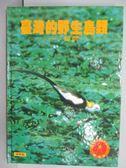 【書寶二手書T1/動植物_QBL】台灣的野生鳥類(一)留鳥_附殼