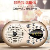 收音機 老人便攜式老年人迷你袖珍fm調頻廣播半導體小型隨身聽外放mp3TA4749【Sweet家居】