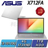 【ASUS華碩】【零利率】X712FA-0138S10110U 冰河銀 ◢17吋輕薄超值文書機 ◣