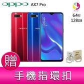 分期0利率 OPPO AX7 Pro (4G/128GB) 智慧型手機 贈『手機指環扣 *1』