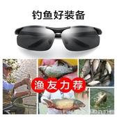 眼鏡看漂看水底魚垂釣專用智慧感光變色偏光太陽眼鏡男 居家物语