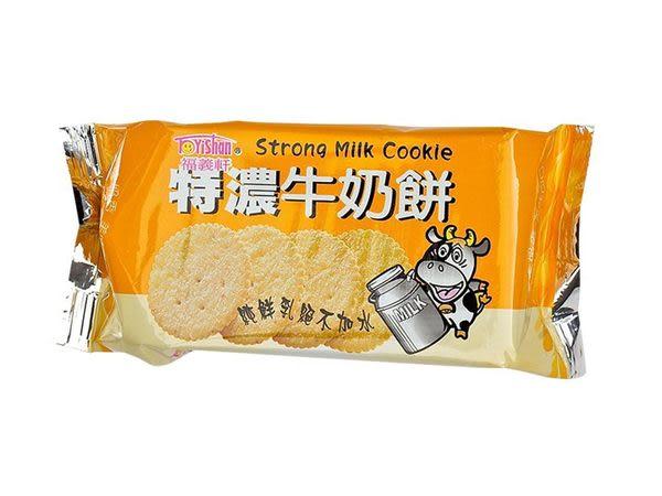 【合迷雅好物超級商城】~福義軒~特濃牛奶口味 1箱 (20包入)-批發價 特惠中