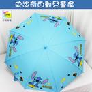【雨眾不同】Disney 迪士尼史迪奇 STITCH 雨傘 童傘 兒童專用 開收傘 晴雨傘
