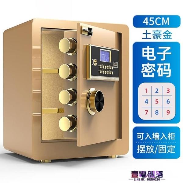 保險箱 密碼保險櫃 家用辦公入墻隱形保險箱小型防盜保管箱45cm床頭櫃 店慶降價