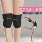 舞蹈護膝運動女夏季跳舞專用練功瑜伽膝蓋跪地女童兒童小孩防摔『小淇嚴選』