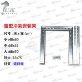 窗型冷氣安裝架 鍍鋅板 小