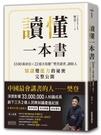 讀懂一本書:3300萬會員、22億次收聽「樊登讀書」創始人知識變能力...【城邦讀書花園】