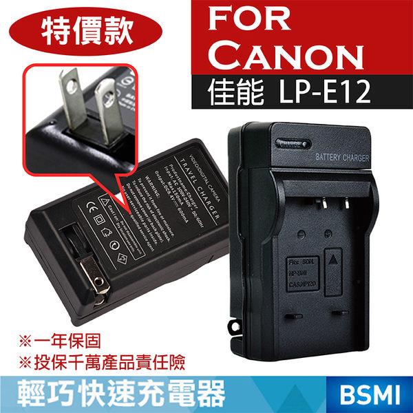御彩數位@特價款 Canon LP-E12 充電器 適用機型Canon EOS M 100D BSMI認證 一年保固