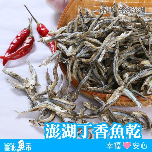 【台北魚市】澎湖丁香魚乾 90g