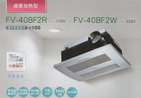 國際浴室暖風機 FV-40BF2R/2W