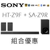 (88特賣組合)24期0利率 SONY 索尼 3.1 聲道輕巧單件式環繞音響 (HT-Z9F+SA-Z9R) 原廠保固1年