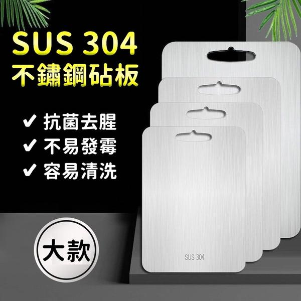 [大款] 304不鏽鋼砧板 雙面砧板 不銹鋼砧板 切菜板 抗菌砧板 加厚防黴 抗菌 廚房用品【RS1193】
