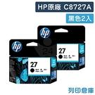 原廠墨水匣 HP 2黑組 NO.27 / C8727A / C8727AA /適用HP 3320/3323/3325/3420/3425/3535/3550/3650/3744/3745/3845