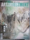 【書寶二手書T1/雜誌期刊_ZJL】典藏投資_109期_秋拍風向標