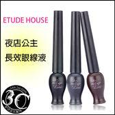 韓國 ETUDE HOUSE 夜店公主 長效 眼線液 5g 甘仔店3C配件
