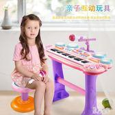 兒童電子琴寶寶小女孩初學1-3歲早教音樂多功能鋼琴玩具益智 DJ7172【宅男時代城】