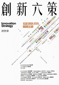 (二手書)創新六策:寫給創新者的關鍵思維
