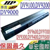 HP電池(保固最久)-惠普 DV9000~DV9200,DV9500~DV9700,DV9001~DV9024,DV9030~DV9090,DV9095~DV9105,HSTNN-UB33