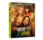 閨蜜大逃殺DVD(凡妮莎吉德/艾莉森惠勒/瑪歌巴席恩/菲莉賓斯坦德爾)