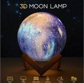 新北 現貨 星空夜燈月球燈月亮客廳臥室小氛圍燈3D列印星球燈抖音星空燈網紅