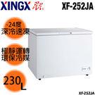 【XINGX星星】230L 星星臥式冷凍櫃 XF-252JA