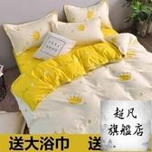 床上四件套 床上用品四件套網紅款水洗棉被套單人床單學生宿舍三件套1.2m歐式-全館免運