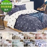 100%精梳純棉雙人加大四件式鋪棉兩用被床包組-多款任選 台灣製