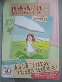 【書寶二手書T1/繪本_IIL】聽媽媽的話:寫給女孩們的生存指南_西原理?子,  王蘊潔