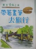 【書寶二手書T1/心靈成長_GNB】帶著畫筆去旅行(原:歐亞畫話之旅)_梁銘毅.圖