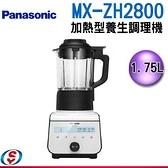 Panasonic國際牌 加熱式養身調理機 MX-ZH2800 / MXZH2800