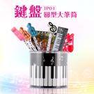 小叮噹的店- 台製 IP10 筆筒 鍵盤圓型大筆筒