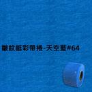 皺紋紙彩帶捲-天空藍#064 寬約33mm長約18m