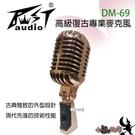 (DM-69)高級復古專業麥克風‥各種聲音環境下獲得最佳性能 方便好用(玫瑰金)