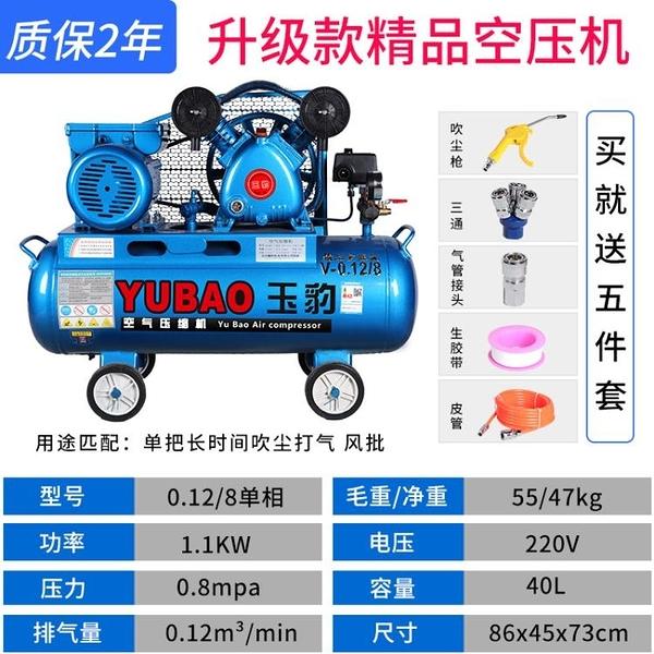 空壓機 空壓機工業級大型380V高壓氣泵小型220V噴漆打氣泵汽修空氣壓縮機 風馳