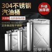 加厚304不銹鋼汽油桶30升20升10升柴油壺鐵油桶加油汽車備用油箱
