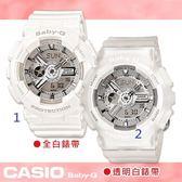 CASIO卡西歐 手錶專賣店  Baby-G BA-110-7A2_7A3 女錶 時尚雙顯氣質 雙顯錶 46mm 大錶徑 防水100米 橡膠錶帶