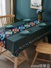 熱賣桌布PVC桌布防水防油防燙免洗餐桌布長方形家用臺布茶幾布桌墊書桌  coco
