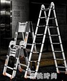 鎂多力 伸縮梯子人字梯鋁合金加厚工程折疊梯 家用多功能升降樓梯『蜜桃時尚』