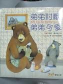 【書寶二手書T7/少年童書_YAG】弟弟討厭 弟弟可愛_李相教, 郭秀華