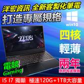 錯過雙11雙12再加碼!【全新客製筆電】四核六核I5 I7獨顯電競繪圖輕薄筆記型電腦含正版系統