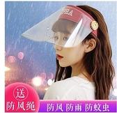 遮雨帽防雨防風飛沫騎車透明全臉面罩防護唾沫擋雨防紫外線遮 快速出貨