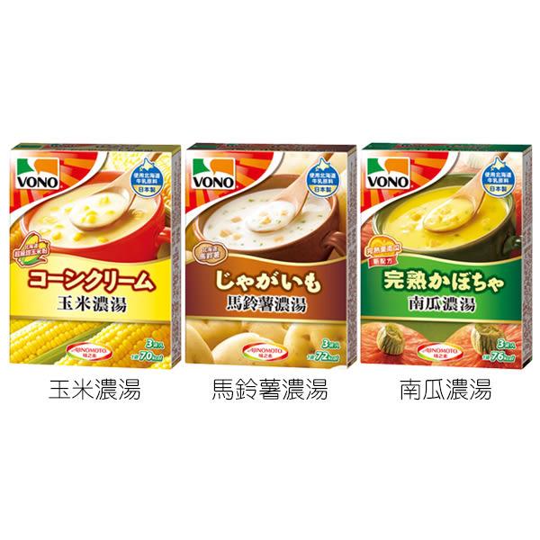VONO 濃湯(3袋入) 玉米/南瓜/蕈菇/起司/洋蔥 多款可選【小三美日】