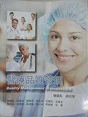 【書寶二手書T7/大學理工醫_D22】醫療品質管理_鍾國彪等合